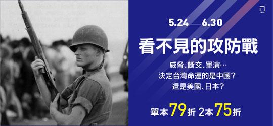 看不見的攻防戰,決定台灣的命運是哪個國家?