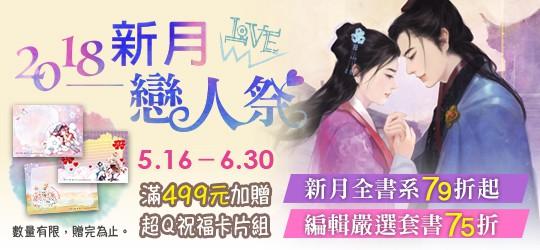 新月獨家套書75折起!滿499元送【Q版祝福小卡】送完為止!