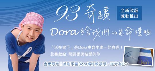 金網限定!首刷限量Dora媽咪親簽版,送完為止!