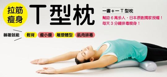 幫助日本名模、女星等6萬多人成功瘦身的美容沙龍研發的T型枕