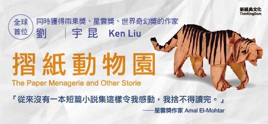 6月金網選讀!榮獲眾多科幻大獎作者劉宇昆在台首度出版作品!