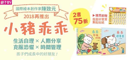 王宏哲推薦! 國內第一套全自製幼兒自理能力主題繪本!