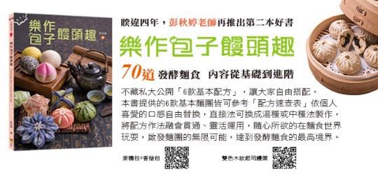 《創意中式手作發麵》暢銷作家彭秋婷老師新書重磅出擊!