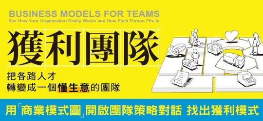 如果主管只能用一本書了解團隊運作、提升獲利,就讀這本吧!