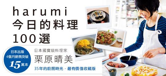 日本國寶級料理家栗原晴美35年的廚房時光.最有價值收藏版