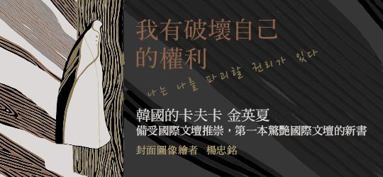 備受國際文壇推崇,譽為「韓國的卡夫卡」 金英夏 台灣首部作品