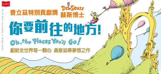 蘇斯博士的永恆暢銷經典,中英雙語版,台灣首次發行