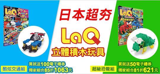 風靡全球LaQ 獨家加購中