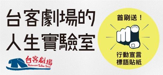 首刷禮!限量贈【台客劇場行動宣言標語貼紙】送完為止!