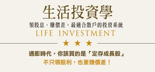只要上街逛一逛,處處都是獲利潛能無限的「生活投資概念股」。