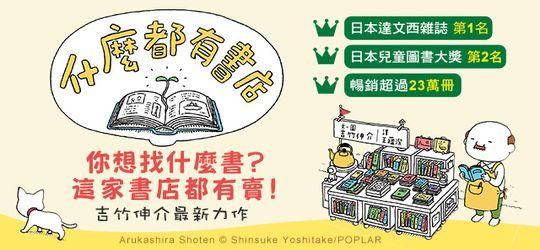 你想找什麼書?這家書店都有賣!