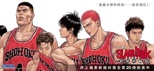湘北vs.山王工業!《灌籃高手新裝版(20)完》上市