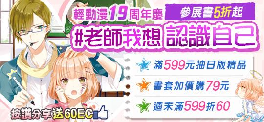 19輕動漫周年慶!周末滿$599現折$60限量30名