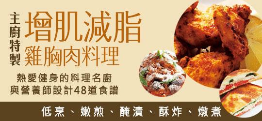 這是一本為所有需要&喜愛雞胸肉的讀者設計的專門食譜!