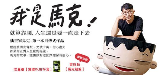 首刷限量加贈 「人在江湖都需要的靠腰帆布杯套」