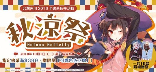 買角川輕小說漫畫滿399元送可愛角色立牌,送完為止!