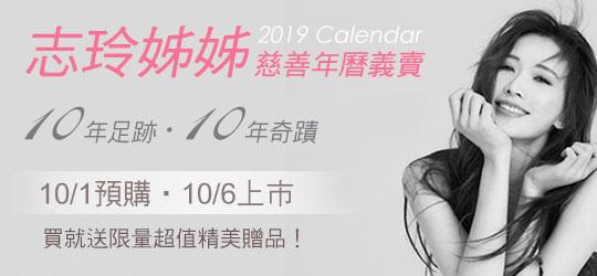 志玲姊姊慈善年曆2019限量套組搶購中!