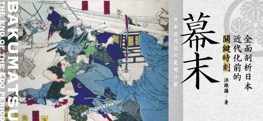 全面剖析日本近代化前的關鍵時期