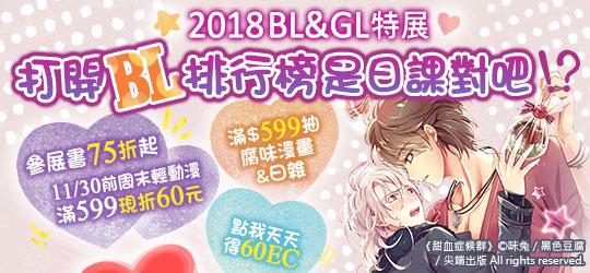 BL展最後倒數!滿599抽腐味漫畫&日雜!