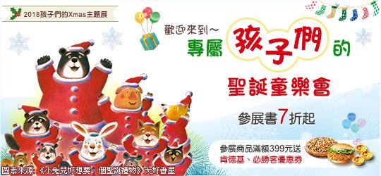 拔拔、麻麻聖誕禮物挑好了嗎?與孩子享受共讀的聖誕節吧!