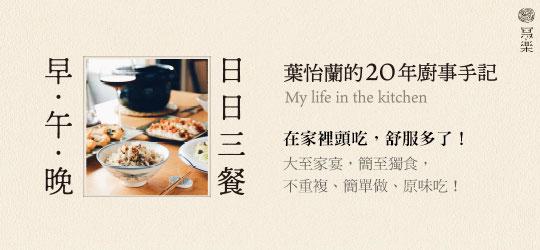 飲食觀察家葉怡蘭的廚事剖心之作,20年的料理寫/做終極實踐