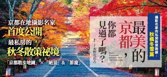 京都在地攝影名家,無私公開最道地、最私房的秋冬散策秘境。