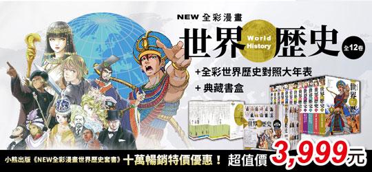 中小學生一定要認識的世界史!