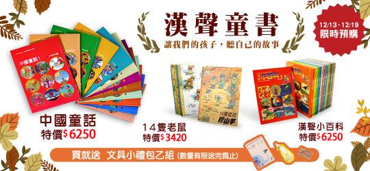 漢聲中國童話 與孩子一起聽我們的故事