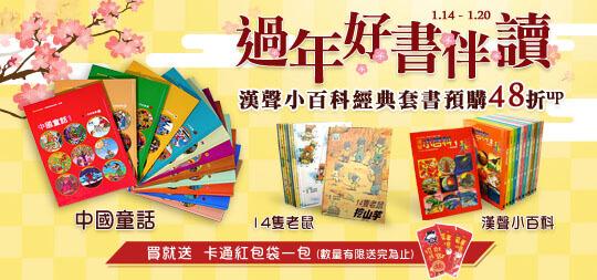 過年看好書 漢聲童書預購送紅包袋!