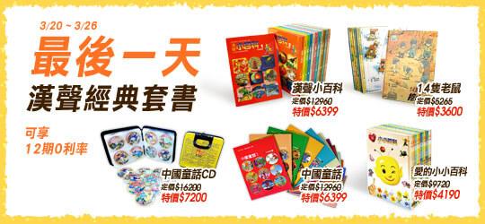 兒童節精選 漢聲童書預購優惠 享12期零利率