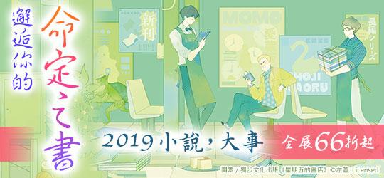 2019小說,大事:邂逅屬於你的命定之書,全展66折起!