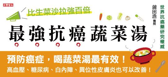 世界抗癌藥研究權威傳授!推薦用「蔬菜湯」來預防疾病及抗老化。