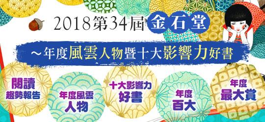 2018出版盛事~金石堂年度風雲人物暨十大影響力好書