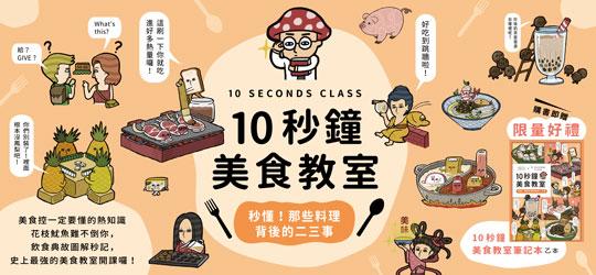 超人氣圖文創作者「10秒鐘教室」教你,用最有趣的方式認識食物