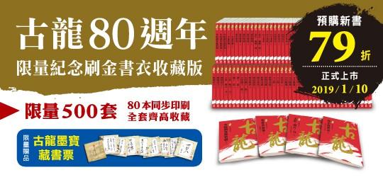 古龍80週年限量紀念刷金書衣收藏版!