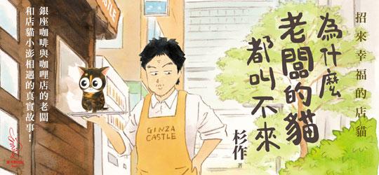 銀座咖啡與咖哩店的老闆和店貓小澎相遇的真實故事!