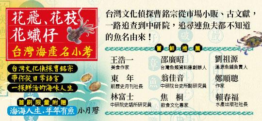 花飛、花枝、花?仔:台灣海產名小考