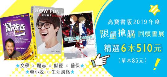 高寶書版2019年度回頭書展,限量搶購6本510元!
