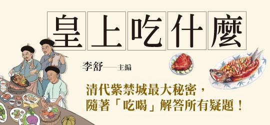 清代紫禁城最大秘密,隨著「吃喝」解答所有疑題!