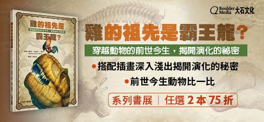 國家地理恐龍書展2本75折