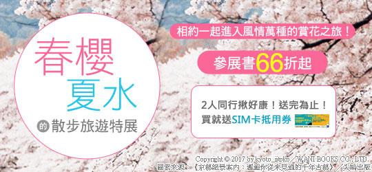 春季旅展,限量買就送【台北旅展招待券】送完為止!