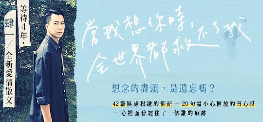 2/17下午3點, 國際書展最美的相遇,「肆一」快閃見面會!