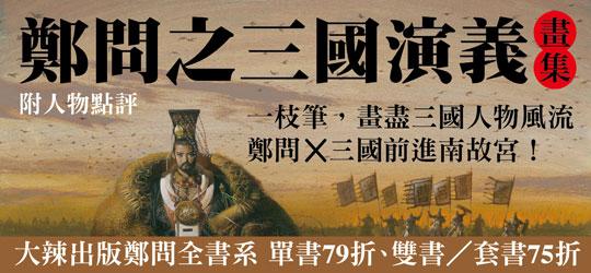 鄭問之三國演義畫集(附人物點評)新書上市,延伸書雙書75折