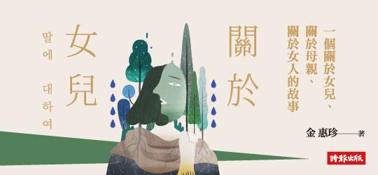 《82年生的金智英》後,最受矚目的韓國女性小說