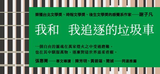 陳芳明、黃碧端、簡媜  同溫推薦