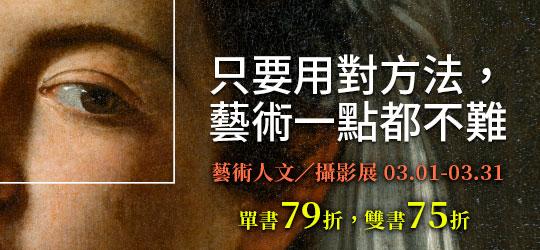 大石3月藝術人文/攝影書展,單書79雙書75折