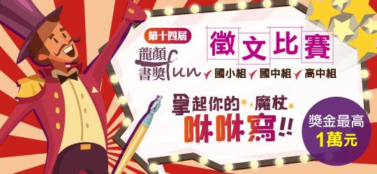 第14屆龍顏fun書獎稿件募集中,獎金最高1萬元!