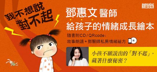 鄧惠文給孩子的情緒成長繪本!你知道對不起是有祕密的嗎?