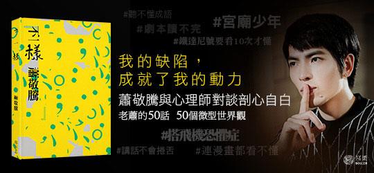 省話一哥蕭敬騰直面內心的告白,限量簽名版2/17開搶!