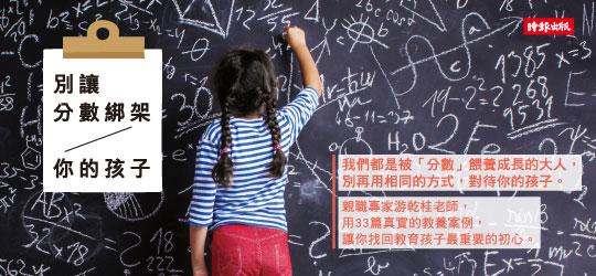 教育的重點不在於「分數」,而是學會「本事」。